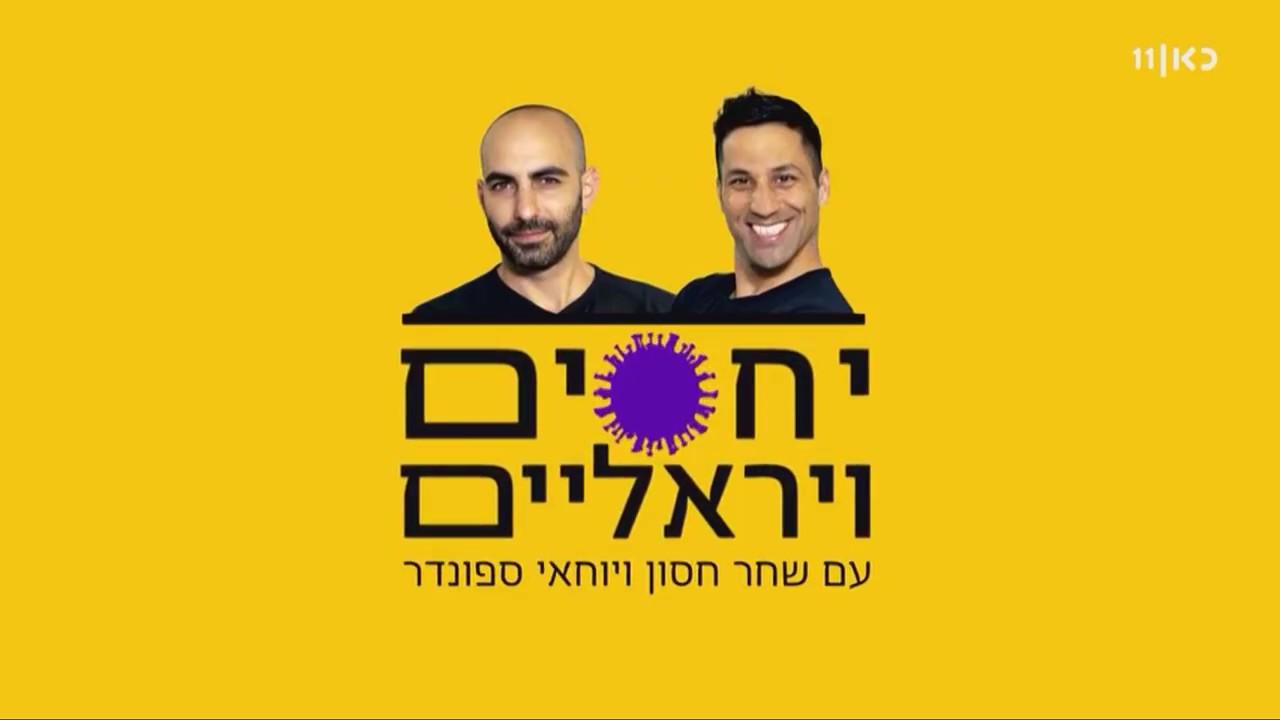 Photo of שחר חסון ויוחאי ספונדר – יחסים ויראליים פרק 8