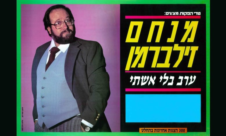Photo of מנחם זילברמן – הקלטה מלאה 1991