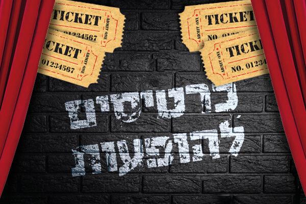 כרטיסים לסטנדאפ